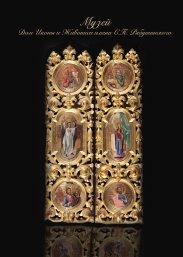 Брошюра с изображением всех экспонатов Музея, участвовавших в Выставке